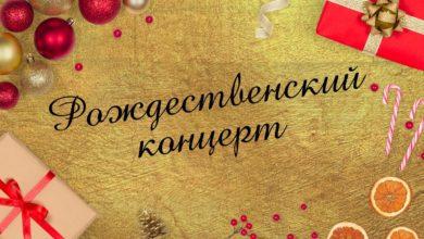 Photo of Рождественский концерт
