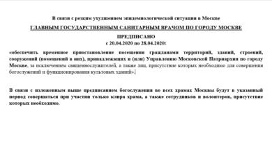 Photo of Предписание главного санитарного врача по городу Москве