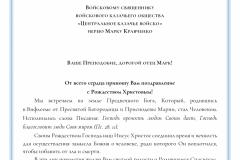 ier.-M.-KRAVChENKO-RH-2021_page-0001