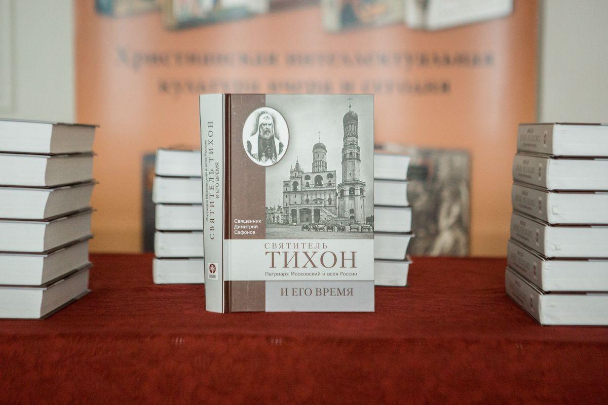Photo of Презентация книги иерея Димитрия Сафонова