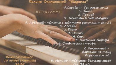 Photo of Концерт Полины Осетинской