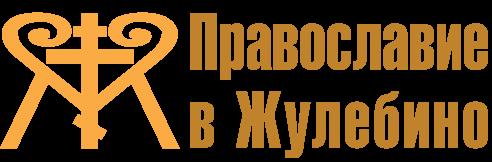 ПРАВОСЛАВИЕ В ЖУЛЕБИНО