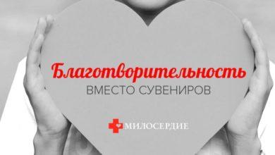 Photo of Акция «Благотворительность вместо сувениров» от городской службы «Милосердие»