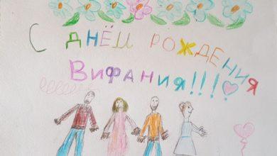 Photo of День рождения воскресной школы «Вифания»