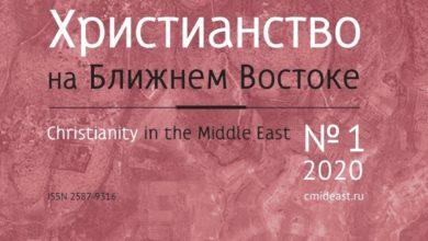 Photo of Новая рубрика журнала «Христианство на Ближнем Востоке»